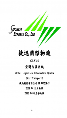 GLS_AIR_Menu_1